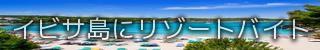 スペイン・イビサ島出稼ぎ求人情報