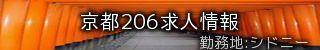 京都206出稼ぎ風俗求人情報