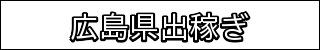 広島県出稼ぎ風俗求人情報