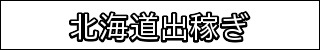 北海道出稼ぎ風俗求人情報