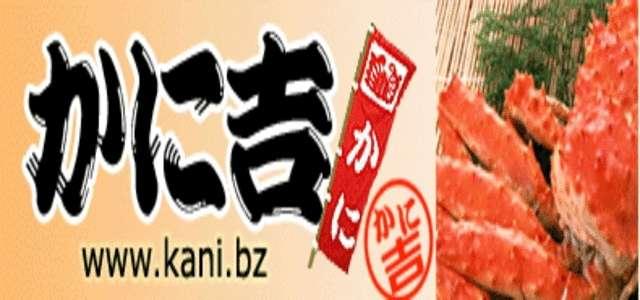 [蟹通販]蟹問屋カニ吉