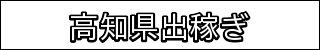 高知県出稼ぎ風俗求人情報
