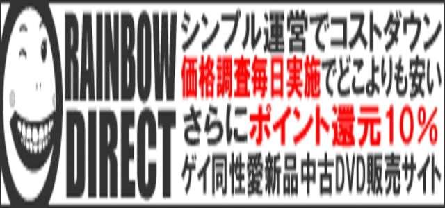 [ゲイDVD通販]RAINBOW DIRECT