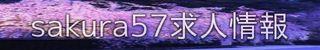 sakura57求人情報