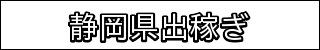 静岡県出稼ぎ風俗求人情報