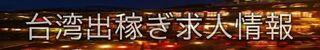 台湾出稼ぎ求人情報
