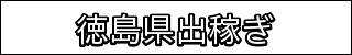 徳島県出稼ぎ風俗求人情報