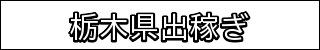栃木県出稼ぎ風俗求人情報