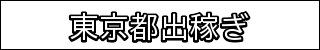 東京都出稼ぎ風俗求人情報